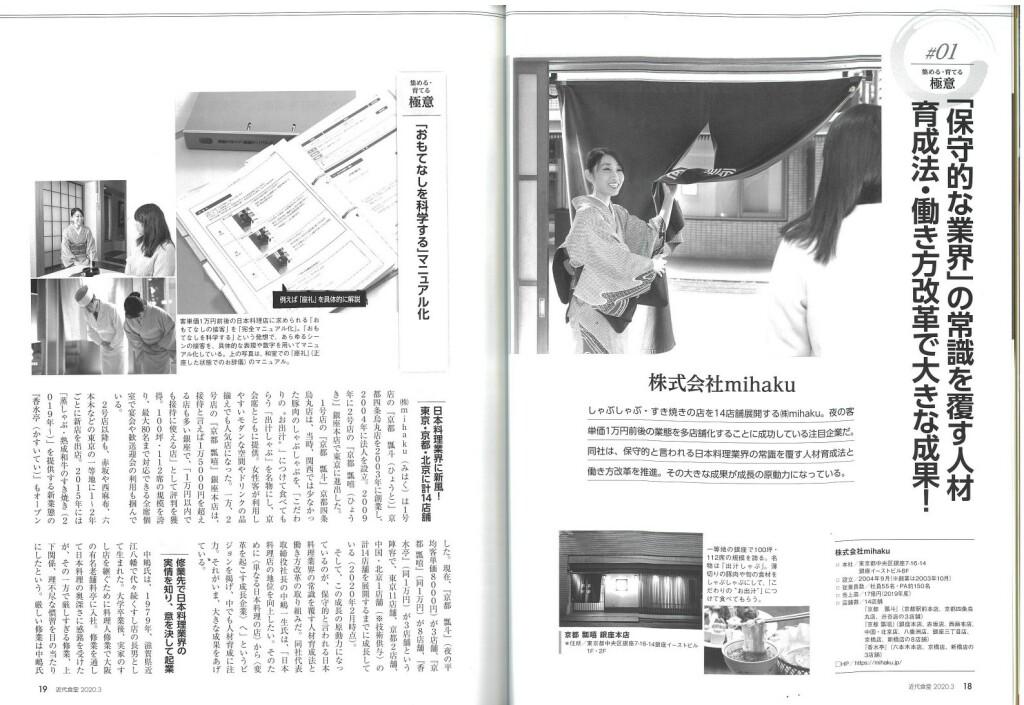 近代食堂,雑誌掲載,掲載,mihaku,記事
