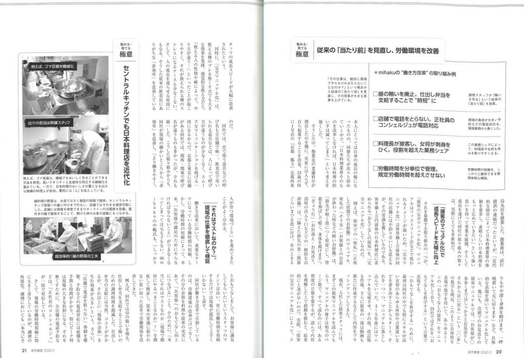 近代食堂,雑誌掲載,掲載.記事,mihaku