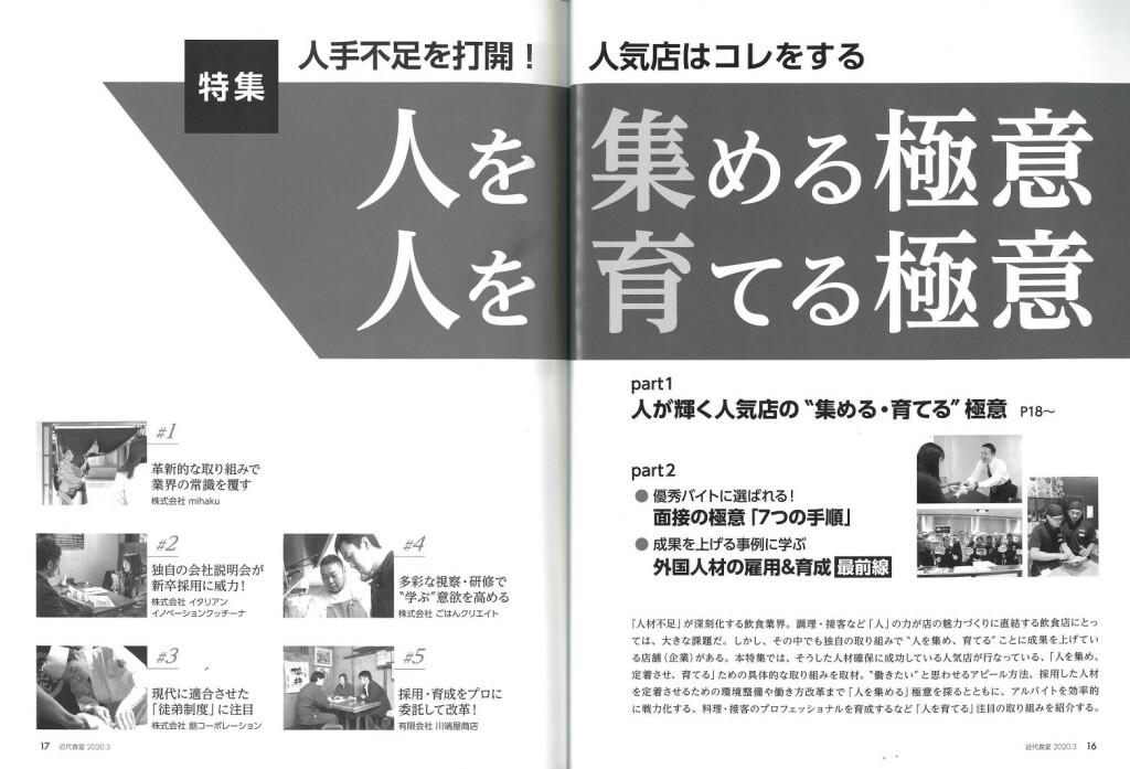 近代食堂200222発行_特集中表紙