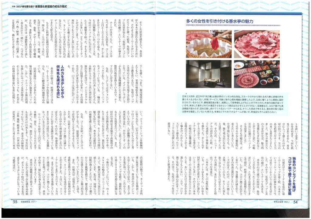 飲食店経営,岩崎健志郎,香水亭,mihaku